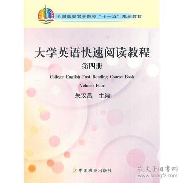 大学英语快速阅读教程(高)(第四册)