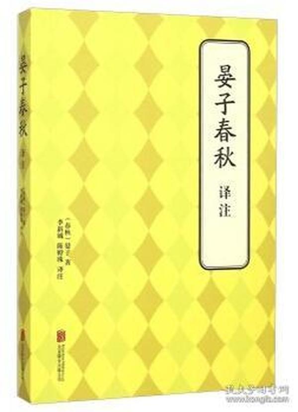 晏子春秋译注