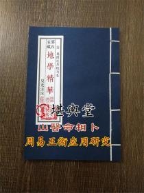 地学精华 地理小本  夏更清 撰 清 癸酉年秋月刊本