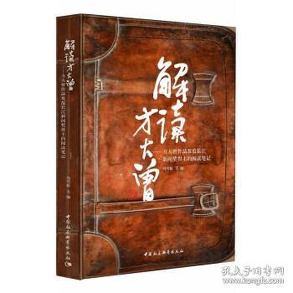 解读方大曾 方大曾作品及范长江新闻奖得主的阅读笔记