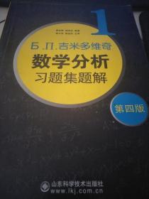 б.п.吉米多维奇数学分析习题集题解(1)(第4版)(笔迹多)