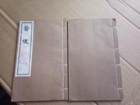 医便   三、四册.  上海古籍书店影印