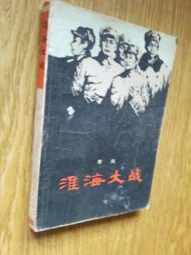 淮海大战——解放战争小说 [1980年一版一印]