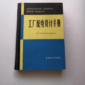 工厂配电设计手册(精装本)