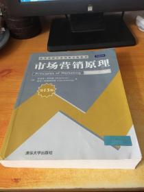 市场营销原理(第 13 版)