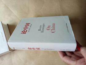 论中国 中信出版社 基辛格 保证正版 全新 未开封