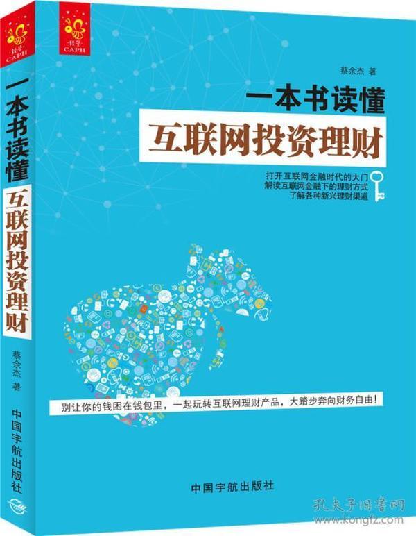 9787515910864一本书读懂互联网投资理财