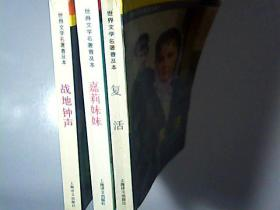 世界文学名著普及本