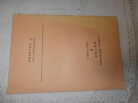 日本物理学会 1964年春分科会 讲演予稿集 6 1964年