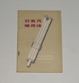 计算尺使用法 1977年1版1印