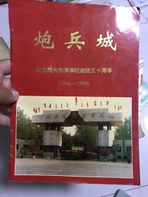 炮兵城 纪念炮兵指挥学院建院五十周年 画册 1944-1994