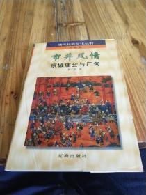 市井风情:京城庙会与厂甸