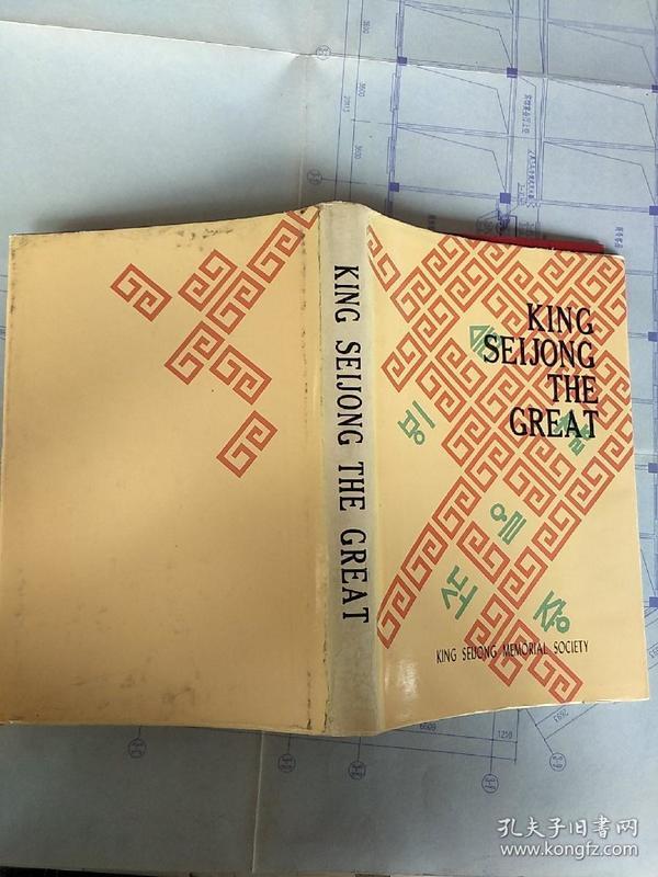 KING SEIJONG THE GREAT(1970)