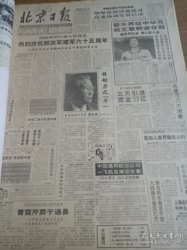 北京日报  1992年8月1日     8版全 建军65周年