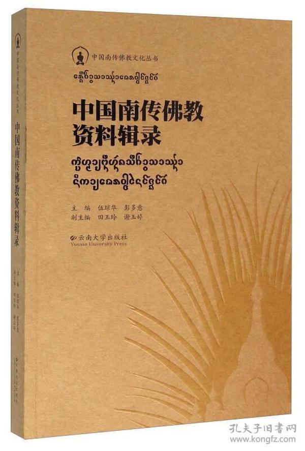 9787548221265中国南传佛教资料辑录