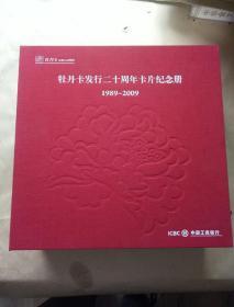 银行卡收藏】中国工商银行牡丹卡发行二十周年卡片纪念册1989-2009(共计219张牡丹卡完整无缺)【全套 全品】