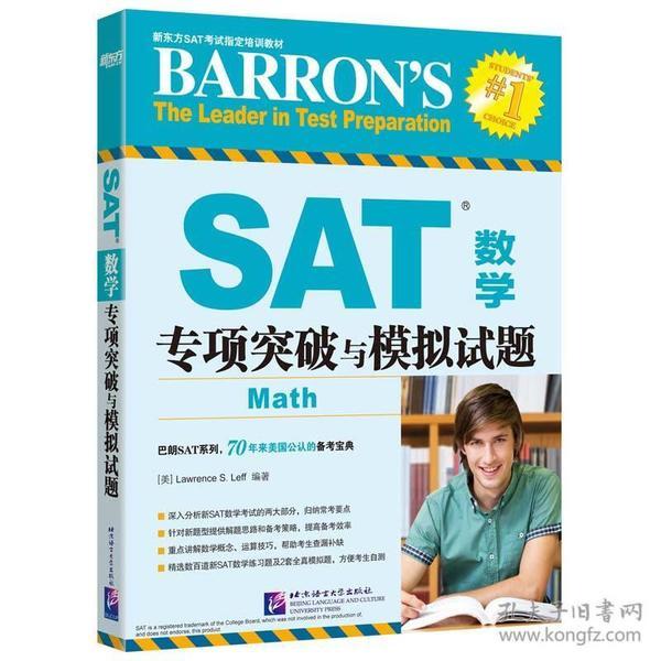 9787561946282SAT数学专项突破与模拟试题