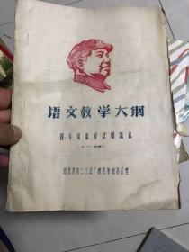 语文教学大钢 四年制中学试用课本 1-四册用! 文革教育资料!