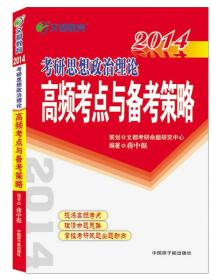 9787502254407文2014考研思想政治理论高频考点与备考策略