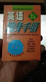 英语随身手册 高二年级 128开版本