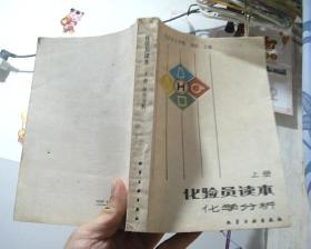 化验员读本(上下)