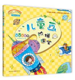 9787229110963儿童画阶梯课堂 : 白金版. 综合技法卷