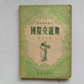 《国际交谊舞》(国际舞蹈丛书)1954年上海文娱出版社出版