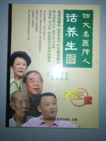 四大名医传人话养生 北京电视台<养生堂>栏目系列音像   4DVD 未开封