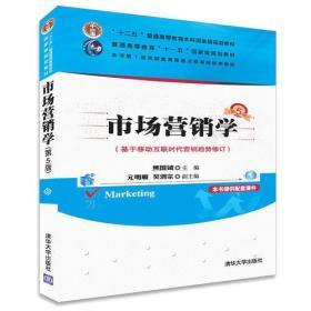 市场营销学(第5版)