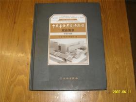 中国华侨历史博物馆藏品图录. 开馆专辑