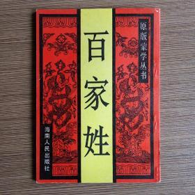 百家姓(原版蒙学丛书)