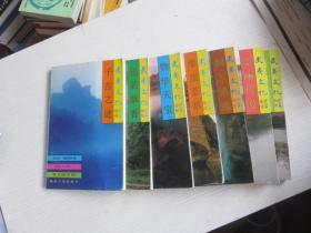 武夷山文化丛书:千古之谜,美丽传说,摩崖荟萃,佳茗飘香,奇山异水,洞天佛地、物华天宝 7本合售