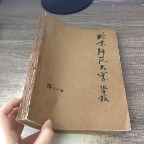 北京师范大学学报1978年第1-6期