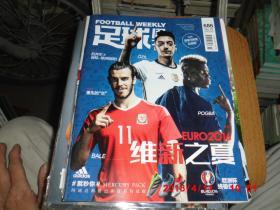 足球周刊 2016(17册合售 全新未拆  附海报及球星卡)