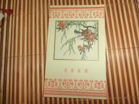 老贺年片------《恭贺新禧》!(1957年印,上海人民美术出版社)