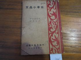 民国原版 中国文艺社丛书:《日本小品文》  前后序言和版权部分有打叉勾画