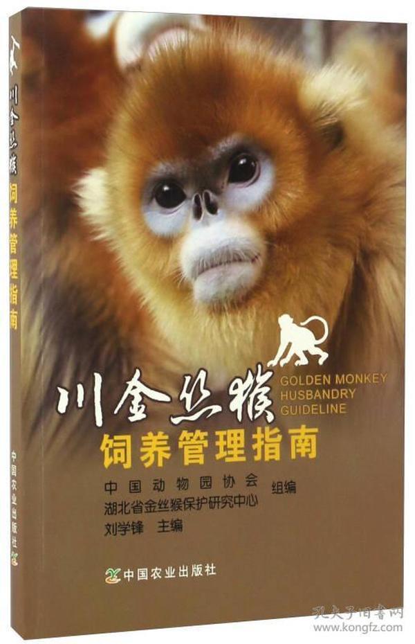 9787109225886川金丝猴饲养管理指南