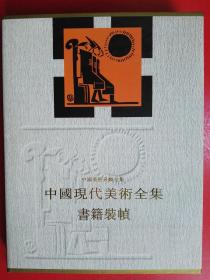 中国现代美术全集:古书装帧艺术