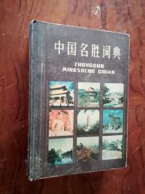 【中国名胜词典【81年1版1印,】