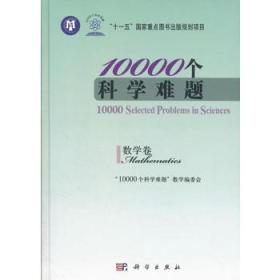 10000个科学难题(数学卷)