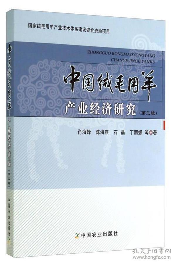 9787109194496中国绒毛用羊产业经济研究:第三辑