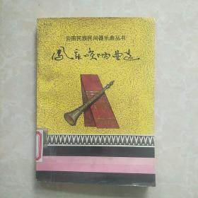 凤庆唢呐曲选