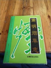 嵩明烟草志:1921~1992