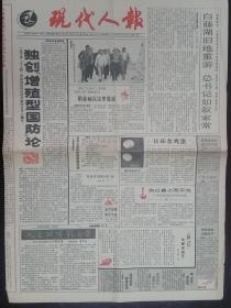 1988年4月26日《现代人报》