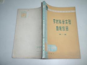 农村科学实验自制仪器(第一集)