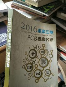 2016 两岸三地PCB板厂名称