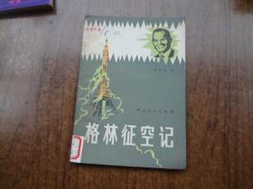 格林征空记   馆藏9品  自然旧  插图本   80年一版一印