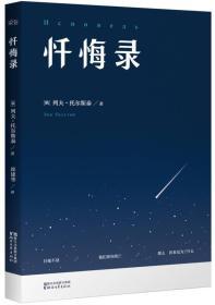 忏悔录:托尔斯泰心灵自传,2015全译插图本