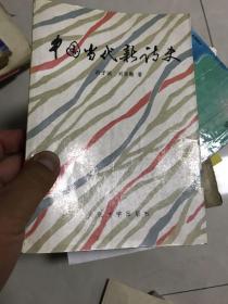 中国当代新诗史  大32!