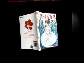 薄荷之夏(共七卷):薄荷之夏 01